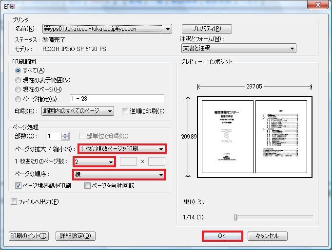 印刷 2ページ 1枚 pdf
